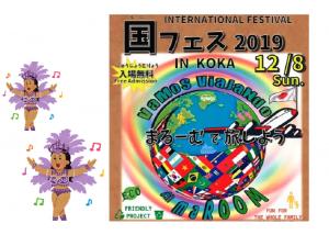【12/8㈰】甲賀市最大の国際交流フェスタ『 国フェス2019 in KOKA』。色んな国の人と交流しよう!