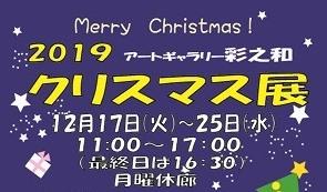【12/17〜25】「2019年クリスマス展 アートギャラリー彩之和」in 堅田