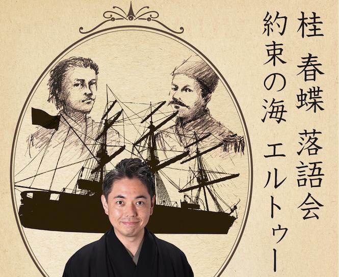 【12/21】桂春蝶 落語会〜約束の海 エルトゥールル号物語〜【大津】