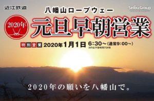 【1/1元日】新年を山頂で迎えよう!八幡山ロープウェー6:30からの早朝営業!(近江八幡市)