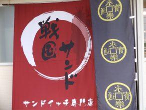 【11/2新店】インパクト大!真っ黒[戦国サンド]湖南市に参上!