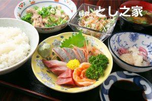 【7/1オープン】鮮魚自慢の注目店!和食 とし之家【草津】