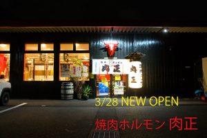 【3/8オープン】本場の味を手軽に満喫! 焼肉ホルモン肉正【愛知川】