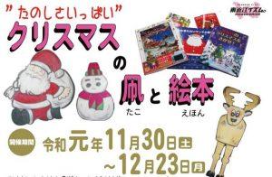 【11/30〜12/23】「クリスマスの凧と絵本」 世界凧博物館・東近江大凧会館