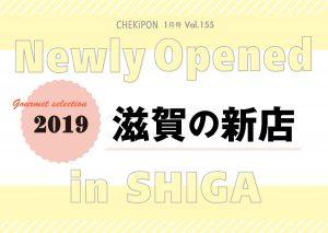【vol155】滋賀の新店 Newly Opened in SHIGA 【今月の特集】