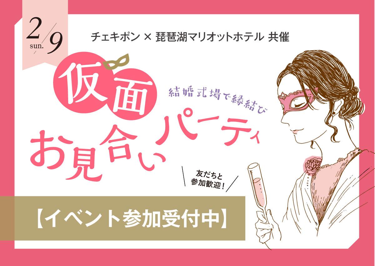 【2/9】結婚式場で縁結び! 第3回「仮面お見合いパーティ」開催★