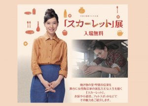 朝ドラ『スカーレット展』入場無料! 話に沿って展示内容も変化(甲賀市)