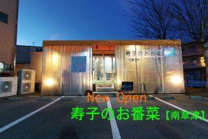 【新店】毎日食べたいおうちごはんが多彩[寿子のお番菜]がオープン(南草津)