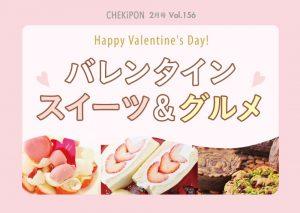 【vol156】バレンタインスイーツ&グルメ特集