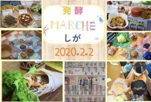 【2/2(日)】発酵MARCHEしがに行ってきた★お味噌づくり・エコラップなどのワークショップや、身体と環境に…
