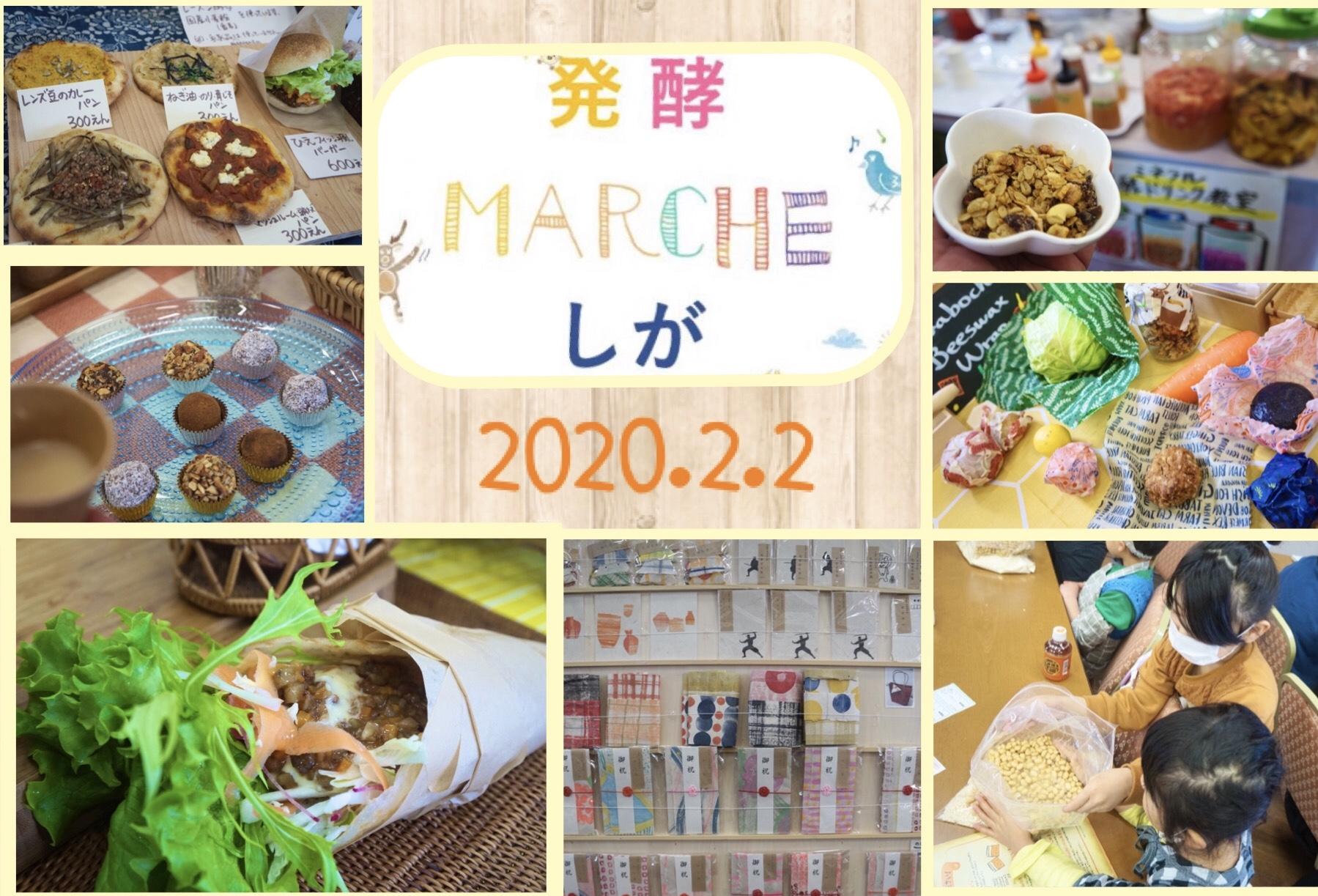 【2/2】「発酵MARCHEしが」に行ってきた! 味噌づくり・エコラップなどのワークショップや、オーガニック食材・雑貨などがずらり