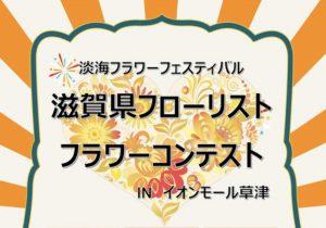 【2/8・2/9】ワンコインフラワーアレンジメント教室やフローリストNO.1決定戦・生花アレンジメント常設展♪…
