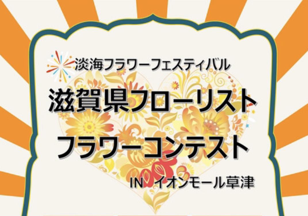 【2/8・2/9】ワンコインフラワーアレンジメント教室やフローリストNO.1決定戦・生花アレンジメント常設展♪【第39回滋賀県フローリスト・フラワー・コンテスト】