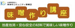 【2/15(土)】寒い季節はお味噌仕込みでHotに!ロクハ荘で「味噌作り講座」
