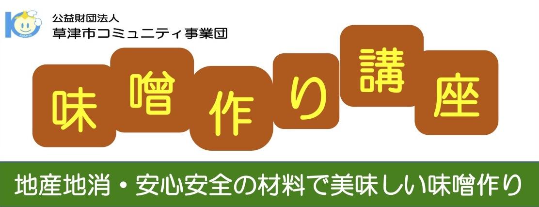 【2/15(土)】寒い季節はお味噌仕込みでHotに。ロクハ荘で「味噌作り講座」!
