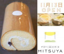 【11/13新店】[PATISSRIE MITSUYA]エスコヤマ出身パティシエのお店が草津に!絶品ロールケーキやバーム…