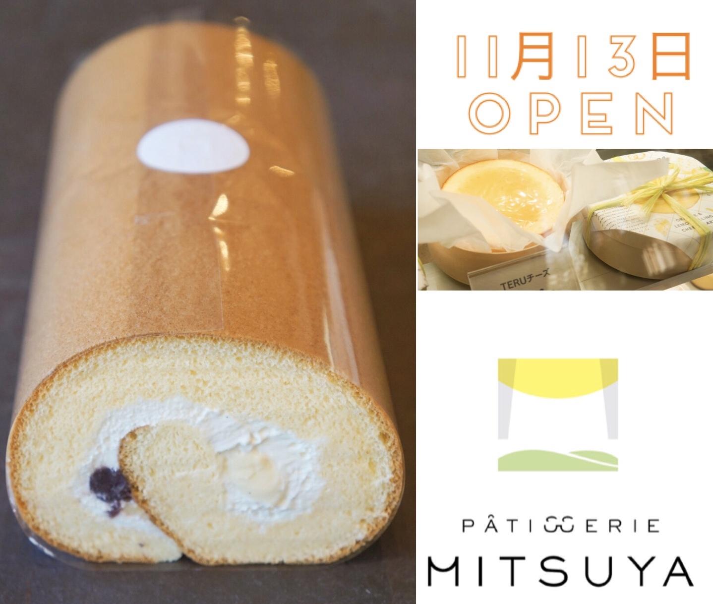 【11/13新店】[PATISSRIE MITSUYA]エスコヤマ出身パティシエのお店が草津に!絶品ロールケーキやバームクーヘンがずらり