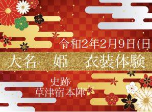 【2/9】豪華な衣装で優雅な時間を 大名・姫 衣装体験【史跡草津宿本陣】簡単コース200円・豪華コース500…