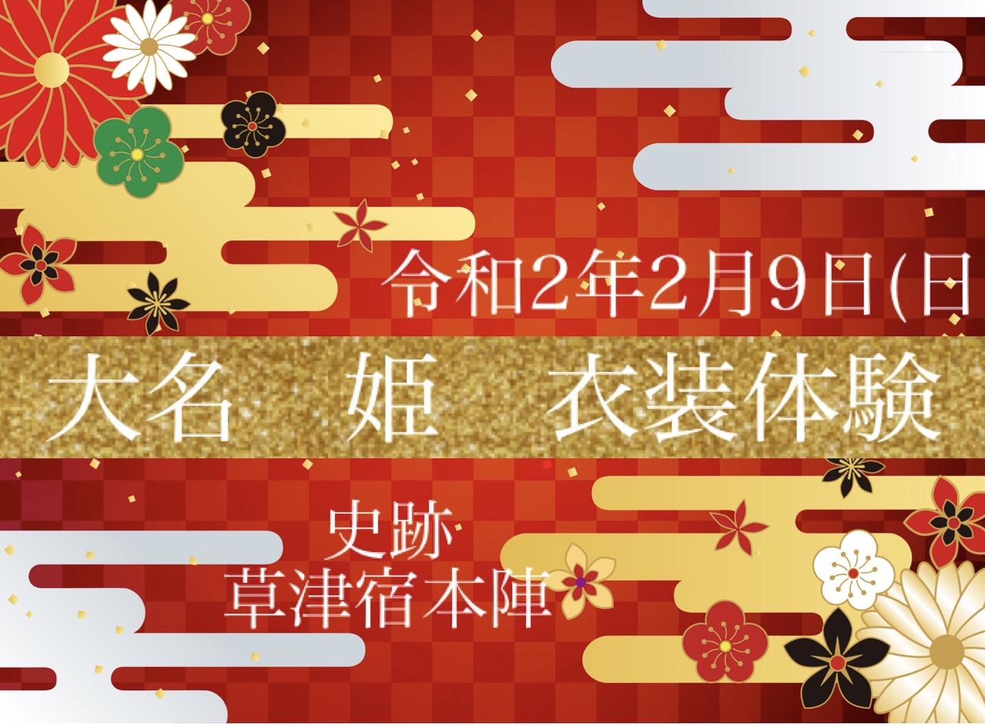 【2/9】豪華な衣装で優雅な時間を 大名・姫 衣装体験【史跡草津宿本陣】簡単コース200円・豪華コース500円♪