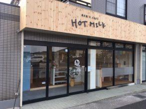 【2/4新店】ほっとできるママのためのカフェ[HOT MILK]でゆっくりして(瀬田)