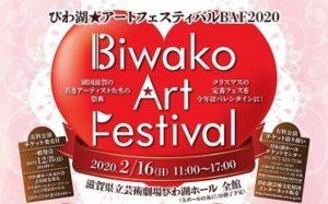 【2/16(日) 】Biwako Art Festival BAF2020!滋賀県立芸術劇場びわ湖ホールに若手アーティスト大集合!