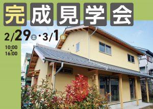 【2/29・3/1】2日間限定の完成見学会を開催!自然と共生する住まいづくりを体感して(甲賀市)