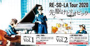 【公演中止】【3/8】RE-SO-LA Tour 2020 先駆けトリオピックin野洲文化ホール【野洲】