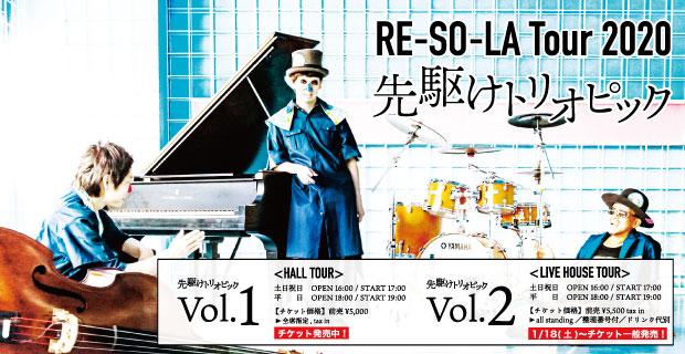 【公演中止】【3/8】RE-SO-LA Tour 2020 先駆けトリオピックin野洲文化ホール