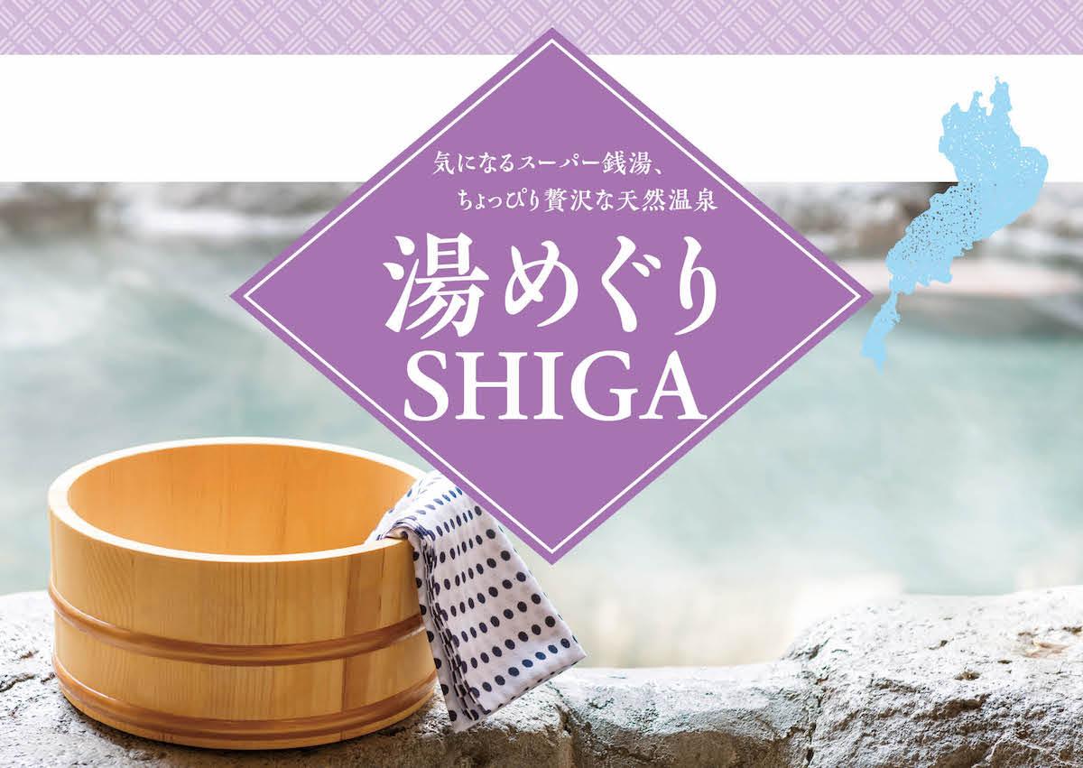 【湯めぐりSHIGA】滋賀で気軽に日帰り温泉気分♪