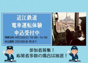 近江鉄道 「電車運転体験」参加者募集中!締切は3/20(金・祝)。急いで! ※体験は4/25㈯に実施【彦根市】