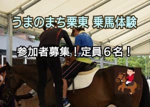 3/30(月)・4/6(月)「うまのまち栗東 乗馬体験会」各日定員6名!急いで申し込みを。(小学3年生以上…