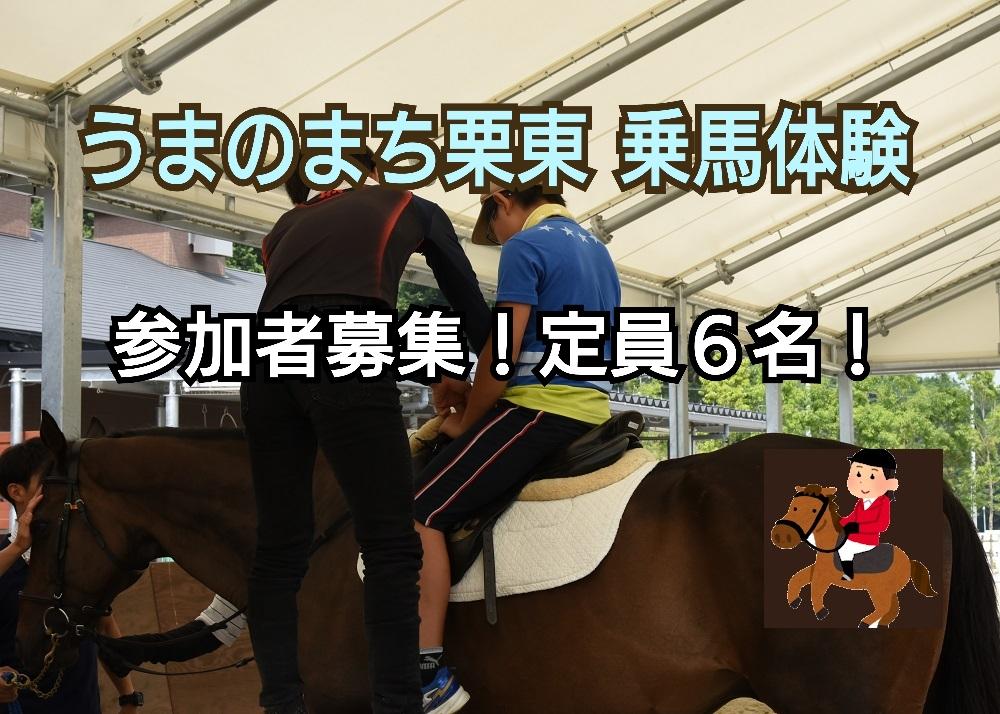 3/30(月)・4/6(月)「うまのまち栗東 乗馬体験会」各日定員6名!急いで申し込みを。(小学3年生以上)【栗東市】