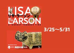 3/25~5/31 特別展「リサ・ラーソン―創作と出会いをめぐる旅」㏌陶芸の森 (甲賀市)