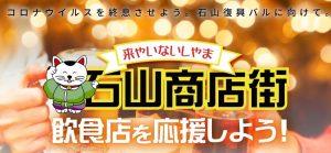 【石山商店街救済プロジェクト】クラウドファンディングスタート