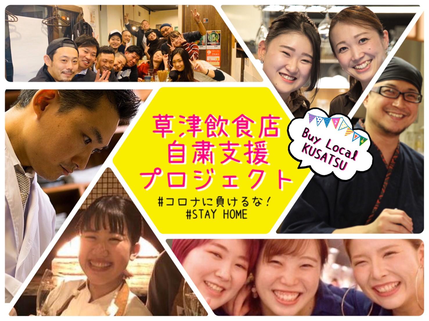 【Buy Local KUSATSU】新型ウイルスで苦境に立つ草津の飲食店を応援!