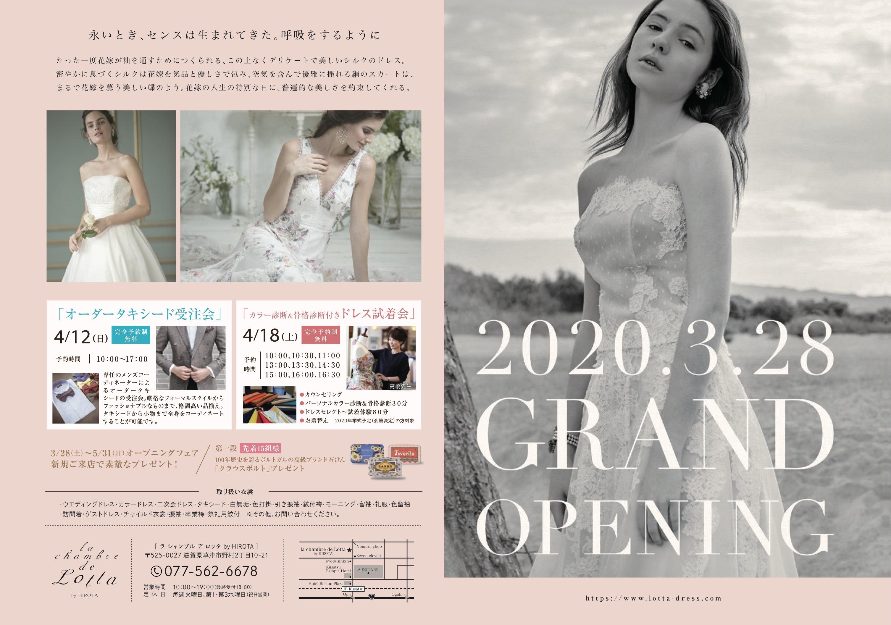 【3/28オープン】洗練されたウエディングドレス店「ラ シャンブル デ ロッタ」。結婚相談カウンター「ラヴィ」も一緒♡