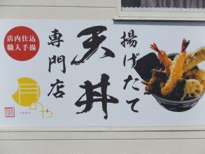 【2/28新店】[揚げたて天ぷら専門店 月のや]栗東でお手軽に、仕出し割烹店の味を!