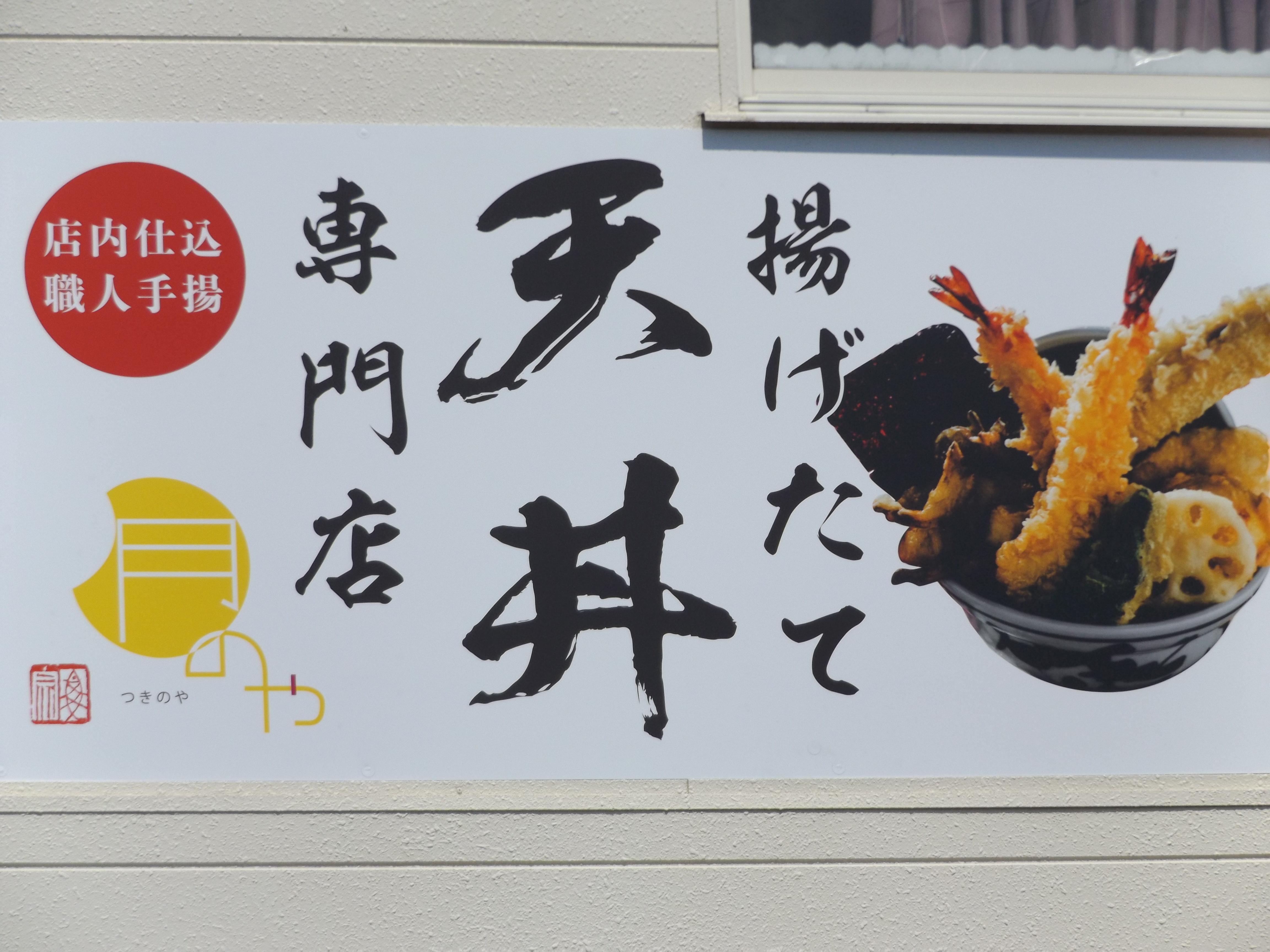 【2/28新店】「揚げたて天ぷら専門店 月のや」栗東でお手軽に、仕出し割烹店の味を!