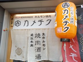 【2/13新店】「カメチク草津店」近江牛がこのお値段⁉新鮮で美味しくて大人気!テイクアウトもあり…