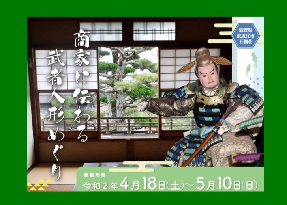 【4/18〜5/10】「商家に伝わる武者人形めぐり」(東近江市)