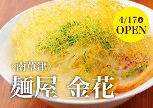 【4/17新店】[麺屋金花]SNS映え間違いなしの独創的なラーメンをぜひ!(南草津)
