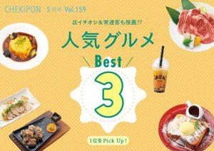 【vol159】店イチオシ&常連客も推薦!? 人気グルメBest3