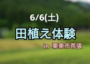 【6/6㈯】栗東の里山で田植え体験。参加者募集(見学のみでもOK!)