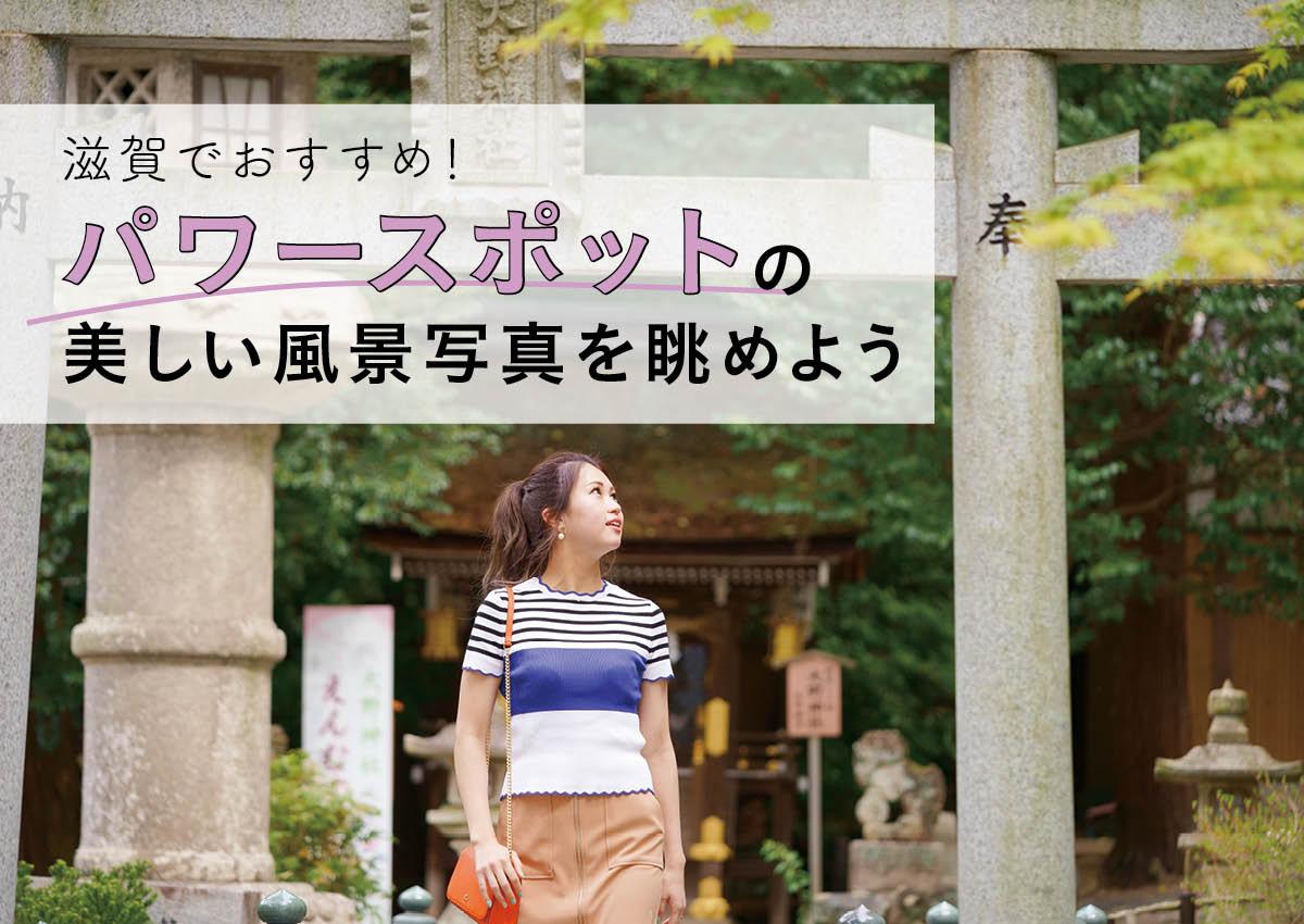 【vol160】滋賀でおすすめ!パワースポットの美しい風景写真を眺めよう(チェキポン2020年6・7月合併号)