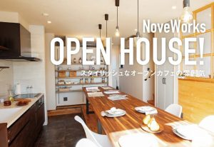 【7/4・5開催】ノブワークスが手がける、スタイリッシュなカフェのような家【完成見学会】