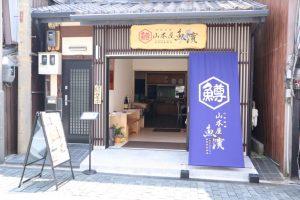 【2/22新店】長浜黒壁にビワマス料理専門店[山本屋魚濱(うおはま)]誕生! びわ湖の高級魚ビワマスを心…