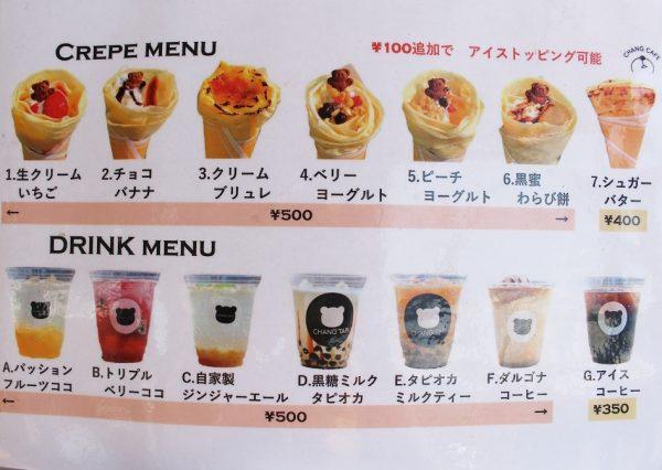 CHANG CAFE メニュー