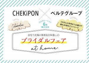 【6月特別企画】CHEKiPON×ペルテグループの「ブライダルフェア at Home」でうさぽんをもらおう!