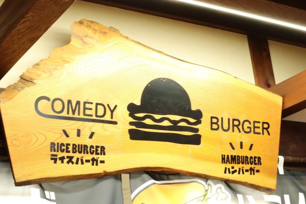 【2/22新店】長浜西浅井でジビエ![COMEDY BURGER(コメディバーガー)]で鹿肉バーガーと地元米ライスバーガーを