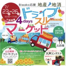 ※延期決定※【7/24~26⇒未定】Biwako応援ドライブスルーマーケット【草津市】フリマ・マルシェ・キッチンカ…